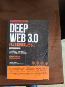 Deep Web 3.0 File #生存奇谈