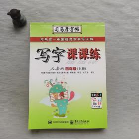 司马彦字帖:写字课课练(4年级上册)(人教版)(全新防伪版)