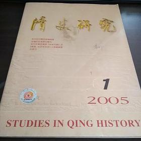 清史研究  2005年第1期