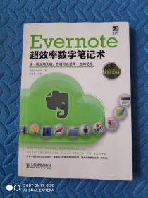 Evernote超效率数字笔记术
