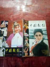 中国戏剧1991年第1期