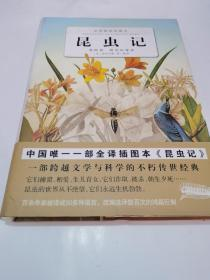 昆虫记(第4卷):第四卷 蜂类的毒液