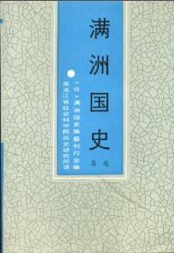 【复印件】满洲国史 总论 分论 上下 三册 (复印本)欢迎咨询