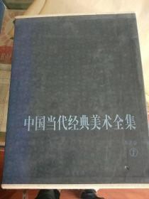 中国当代经典美术全集:书法卷 ①  包邮。