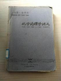 化学药理学讲义 油印本1962