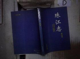 珠江志 第四卷 。