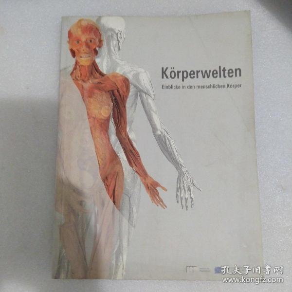 人体世界:洞察人体(德文语 人体解剖学方面的)