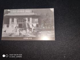 老照片印刷品:50-60年代新乡河朔图书馆
