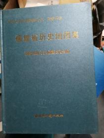 福建省历史地图集