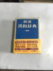 新选汉和辞典 新版 函盒(日文原版 详情看图)