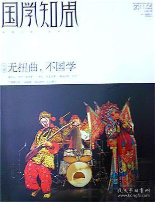 国学知周杂志2011年5月刊 无扭曲 不国学
