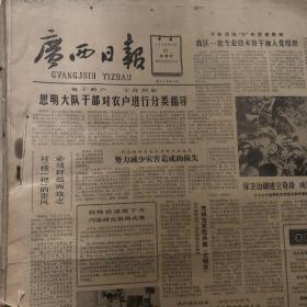 广西日报 1983年6月1日-31日 合订本(1-31日)
