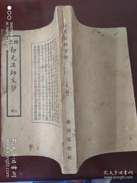 民国16开原版书《 增广印光法师文钞》存 上册 卷1卷2一厚册(品优)