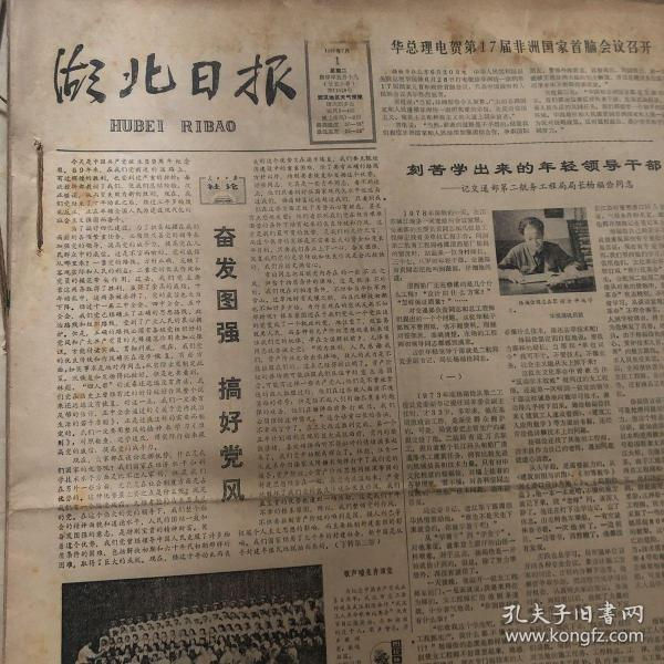 湖北日报 1980年7月1日-31日 合订本(1-31日)