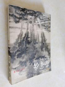 荣宝斋 2000年7 第4期
