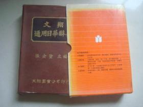 文翔通用日华辞典。