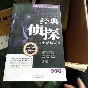 经典侦探小说精选(夜影卷)