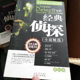 经典侦探小说精选小说精选