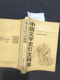 中国文学史引文释难