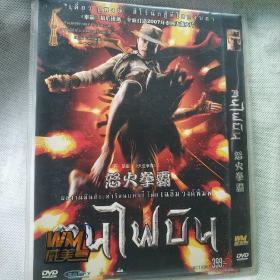 怒火拳霸 DVD电影 托尼贾电影