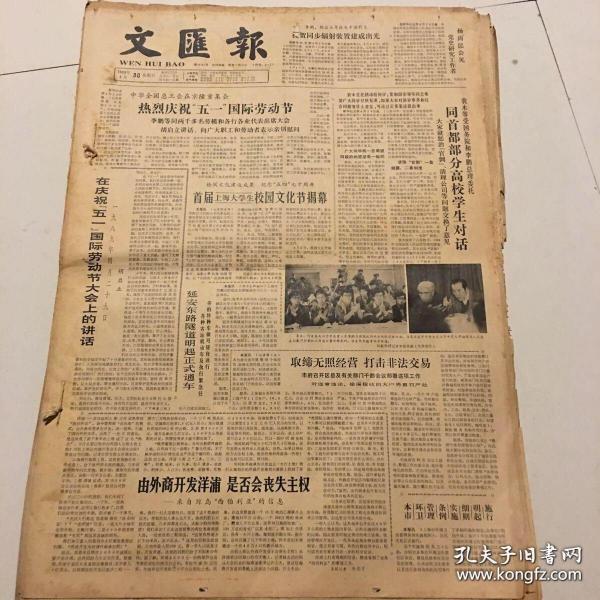 文汇报 1989年4月1日-30日 文汇报1989年4月合订本(1-30日全)