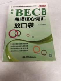 终极BEC初级高频核心词汇放口袋