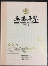 无锡年鉴(2019)