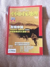 中国国家地理2009.10(总第588期)