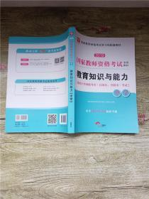 华图教育·国家教师资格证考试用书2018下半年:教育知识与能力(中学)