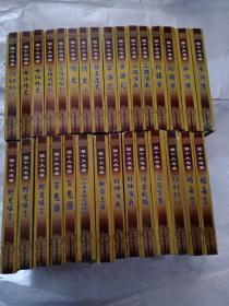 中国古典名著小宝库双十大名著(全三十册)