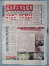山东各行各业报——胶南市人民医院报