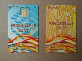 中国移动通信集团公司成立纪念     神州行储值卡 【2-2】