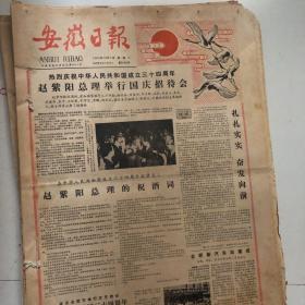 安徽日报 1983年10月1日-31日 合订本(1-31日)