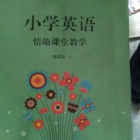 福建省中小学名师工程丛书:小学英语情趣课堂教学