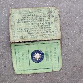 民国邮政储金汇业局储金簿一本(64开)。