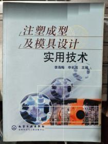 《注塑成型及模具设计实用技术》
