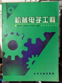 《机械电子工程》