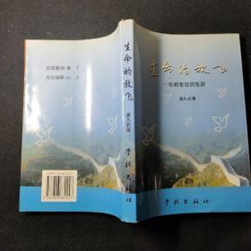 生命的放飞:张顺奎信鸽生涯(张顺奎签名本)