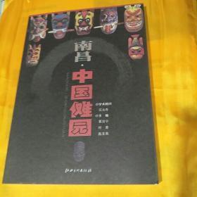 南昌⊙中国傩园
