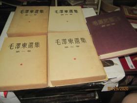 毛泽东选集(1-5卷,16开本,繁体竖排,第五册精装,一版一印看图)