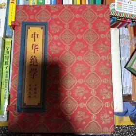 中华绝学(全3册)