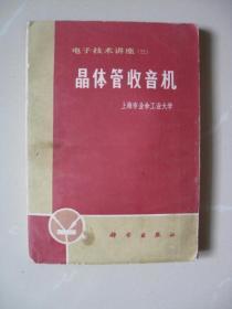 晶体管收音机(电子技术讲座三)(扉页和内页多处毛主席语录,文革味浓)