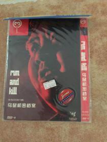 乌鼠机密档案DVD9 HKV版本