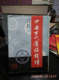 中国古代压胜钱谱