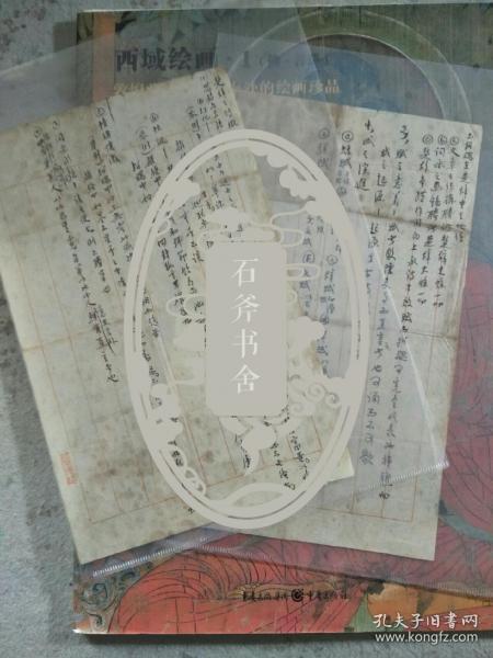 中国当代三大文学巨匠之一、五四新文化运动先驱之一、中国革命文艺奠基人、茅盾先生手稿 一份