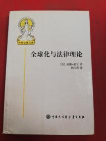 全球化与法律理论