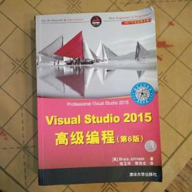 Visual Studio 2015高級編程 第6版/NET開發經典名著