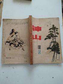 钟山文学双月刊1983.6