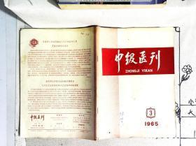 中级医刊1965年3月【物美价廉!本店一律正版现货实物拍照,最低一折起!欢迎新老客户选购!】