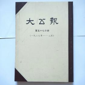 大公报 第五十七分册(1927年1-3月)合订本 精装4开/影印本/民国老报纸